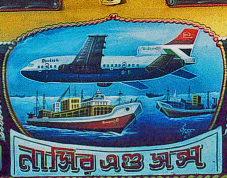 1984 British Airways advertisement, Dhaka